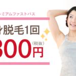 銀座カラーで全身脱毛お試し300円のカウンセリングに行ってきたらマジで90分掛かった
